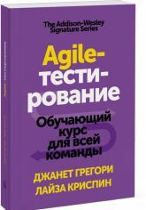buy: Book Agile-тестирование. Обучающий курс для всей команды