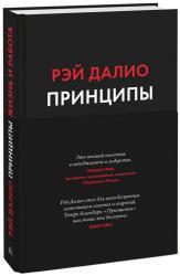 buy: Book Принципы. Жизнь и работа