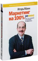 купить: Книга Маркетинг на 100%. Ремикс. Как стать хорошим менеджером по маркетингу