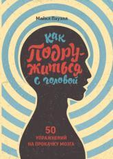 купить: Книга Как подружиться с головой. 50 упражнений на прокачку мозга