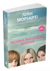 купити: Книга Велика маленька брехня