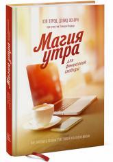 buy: Book Магия утра для финансовой свободы. Как заложить основы счастливой и богатой жизни