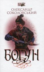 купити: Книга Богун