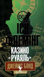 buy: Book Казино ''Руаяль''