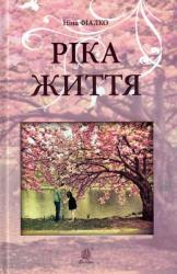 купить: Книга Ріка життя