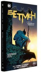 buy: Book Бетмен. Книга 5