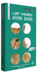 buy: Book Світ очима кота Боба