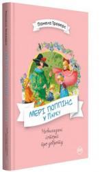 купити: Книга Мері Поппінс у Парку
