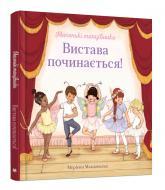 купити: Книга Вистава починається!