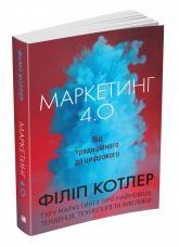 buy: Book Маркетинг 4.0. Від традиційного до цифрового
