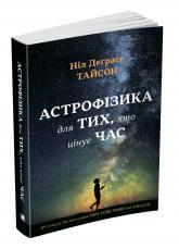 купити: Книга Астрофізика для тих, хто цінує час