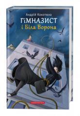 купити: Книга Гімназист і Біла Ворона