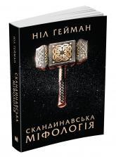 купити: Книга Скандинавська міфологія