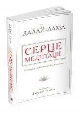 купить: Книга Серце медитації. У пошуку глибинної усвідомленості