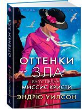 buy: Book Оттенки зла. Расследует миссис Кристи