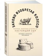 купити: Книга Заново изобретая колесо. Молоко, микробы и битва за настоящий сыр