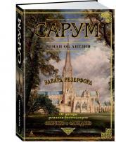 купити: Книга Сарум. Роман об Англии
