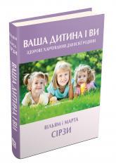 купити: Книга Ваша дитина і ви. Здорове харчування для всієї родини