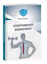 купить: Книга Спортивний бізнесмен