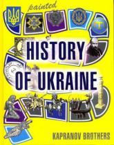 купити: Книга Painted history of Ukraine