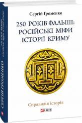 купить: Книга 250 років фальші: російські міфи історії Криму