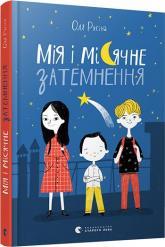 купить: Книга Мія і місячне затемнення