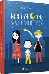 buy: Book Мія і місячне затемнення