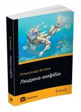 купити: Книга Людина-амфібія