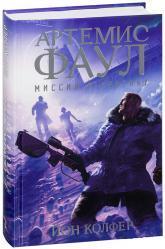 купити: Книга Артемис Фаул. Миссия в Арктику. Книга 2