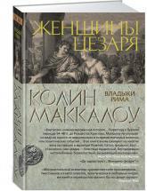 buy: Book Женщины Цезаря
