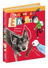 buy: Book Ключик до Ельфа
