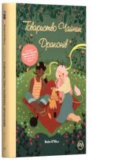 buy: Book Товариство чайних драконів