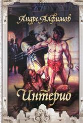 buy: Book Интерио