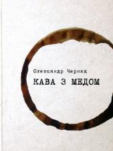 buy: Book Кава з медом
