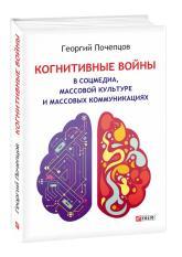купити: Книга Когнитивные войны в соцмедиа, массовой культуре и массовых коммуникациях