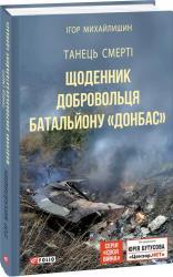 """купити: Книга Танець смерті. Щоденник добровольця батальйону """"Донбас"""""""
