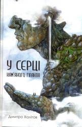 buy: Book У серці кам'яного гіганта