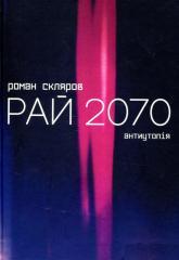 buy: Book Рай 2070