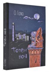 buy: Book Тотем ночі