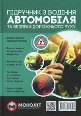 купити: Книга Підручник з водіння автомобіля та безпеки дорожнього руку