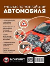 купити: Книга Учебник по устройству автомобиля