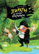 купить: Книга Пираты на острове сокровищ