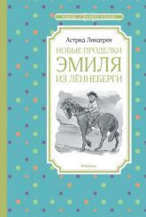 купить: Книга Новые проделки Эмиля из Лённеберги