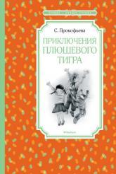 купити: Книга Приключения плюшевого тигра