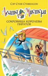купити: Книга Агата Мистери. Книга 26. Сокровища королевы пиратов