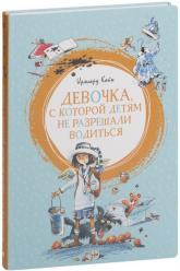 купить: Книга Девочка, с которой детям не разрешали водиться