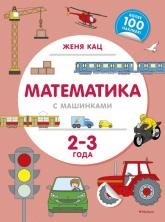 buy: Book - Toy Математика с машинками