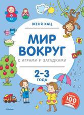 купить: Книга - Игрушка Мир вокруг с играми и загадками