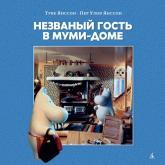 купити: Книга Незваный гость в Муми-доме