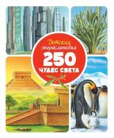 buy: Book Детская энциклопедия. 250 чудес света
